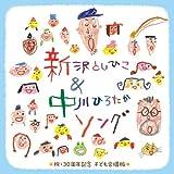 【世界中のこどもたちが・にじ】新沢としひこ&中川ひろたかソング<祝・30周年記念 こども合唱版>