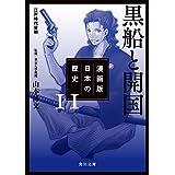 漫画版 日本の歴史 11 黒船と開国 江戸時代後期 (角川文庫)