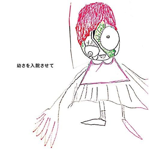 【Amazon.co.jp限定】幼さを入院させて(初回限定盤)[CD+DVD](ステッカー(amazon ver.)付き)