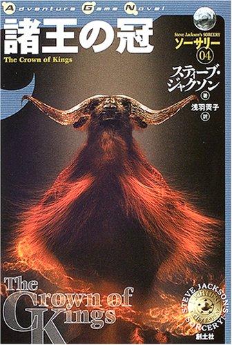 諸王の冠―ソーサリー〈04〉 (Adventure game novel―ソーサリー)の詳細を見る