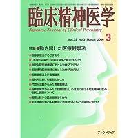 臨床精神医学 2006年 03月号 [雑誌]