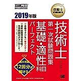 技術士教科書 技術士 第一次試験問題集 基礎・適正科目パーフェクト 2019年版 (EXAMPRESS)