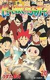 ピューと吹く!ジャガー 20 (ジャンプコミックス) [コミック] / うすた 京介 (著); 集英社 (刊)
