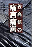 佐高信の痛言痛罵 (徳間文庫)