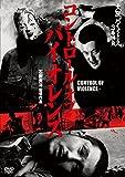 コントロール・オブ・バイオレンス[DVD]