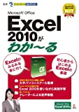 Microsoft Office Excel 2010がわか~る [ダウンロード]