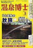 温泉博士 2012年 09月号 [雑誌]