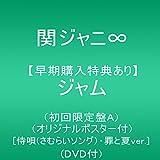 関ジャニ∞(エイト) | 形式: CD  発売日: 2017/6/28新品:   ¥ 3,850 18点の新品/中古品を見る: ¥ 3,850より