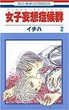 女子妄想症候群(フェロモマニアシンドローム) (2) (花とゆめCOMICS)