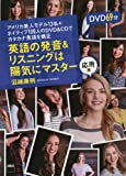 DVD&CD付 アメリカ美人モデル13名+ネイティブ100人のDVD&CDでカタカナ英語を矯正 英語の発音&リスニングは陽気にマスター!<応用編>