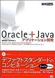 Oracle+Javaアプリケーション開発 (DB press)