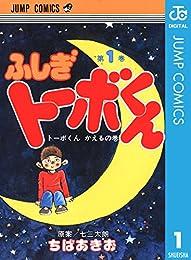 ちばあきお名作集 ふしぎトーボくん 1 (ジャンプコミックスDIGITAL)