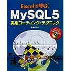 Excelで学ぶMySQL5実用コーディング・テクニック
