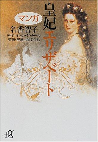 マンガ 皇妃エリザベート (講談社+α文庫)の詳細を見る