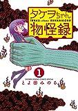 タケヲちゃん物怪録 / とよ田 みのる のシリーズ情報を見る