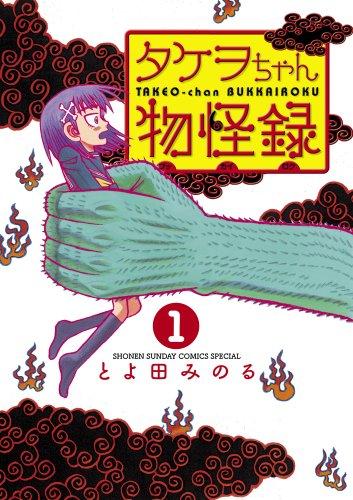 タケヲちゃん物怪録 1 (ゲッサン少年サンデーコミックススペシャル)