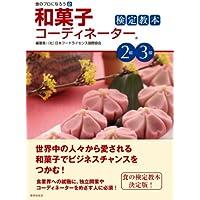 和菓子コーディネーター検定教本2級・3級 (食のプロになろう)