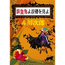吸血鬼よ故郷を見よ(吸血鬼はお年ごろシリーズ) (集英社文庫)
