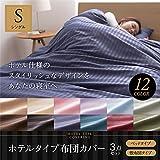 ホテルタイプ 布団カバー3点セット(ベッド用) シングル ブルーグリーン 【デザインファーニチャー】
