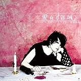『愛在る領域』オリジナル・サウンドトラック 画像