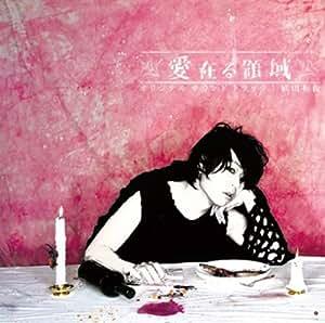 『愛在る領域』オリジナル・サウンドトラック