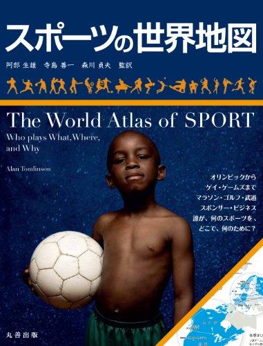 スポーツの世界地図の詳細を見る