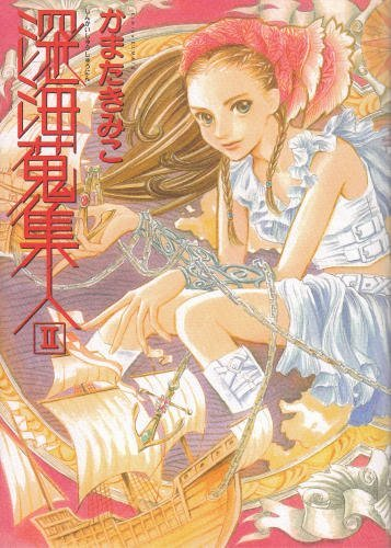 深海蒐集人 (2) (眠れぬ夜の奇妙な話コミックス)の詳細を見る