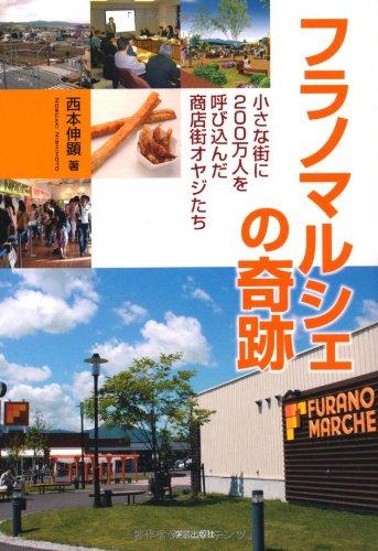 フラノマルシェの奇跡: 小さな街に200万人を呼び込んだ商店街オヤジたちの詳細を見る