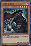 遊戯王 終末の騎士 スーパーレア 18TP-JP301 トーナメントパック2018 Vol.3