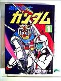 機動戦士ガンダム〈1〉 (1980年)