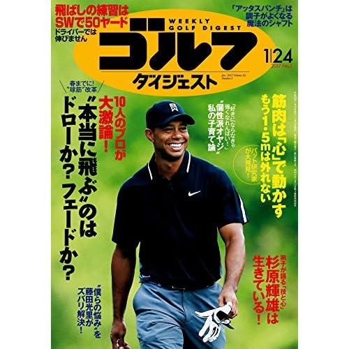 週刊ゴルフダイジェスト 2017年 01/24号 [雑誌]