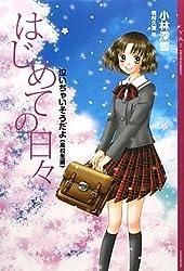 Amazon.co.jp: 小林 深雪:作品一...
