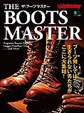 別冊Lightning Vol.112 THE BOOTS MASTER[雑誌]