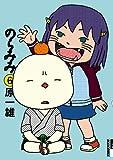 のらみみ 6 (IKKI COMICS)