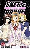SKET DANCE 21 (ジャンプコミックス) 画像