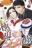 極道はスイーツの虜 3巻〈さよならのキス〉 (コミックノベル「yomuco」)