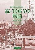 混声合唱のためのメドレー 続・TOKYO物語