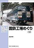 国鉄工場めぐり 下 (RM LIBRARY194)
