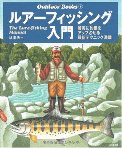 ルアーフィッシング入門 (Outdoor Books)