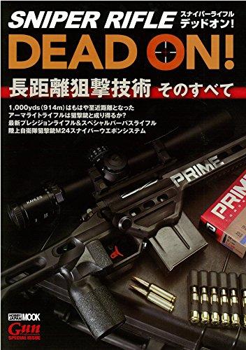 スナイパーライフル デッドオン! (ホビージャパンMOOK 847)