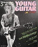YOUNG GUITAR (ヤング・ギター) 1981年 3月号 ジェフ・ベック パコ・デ・ルシア Char 高中正義