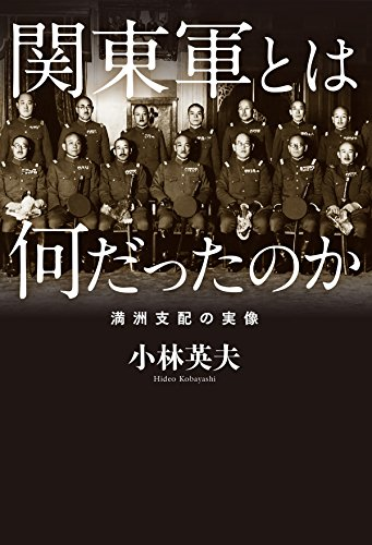 関東軍とは何だったのか 満洲支配の実像の詳細を見る