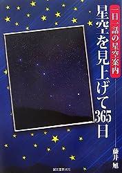星空を見上げて365日―一日一話の星空案内