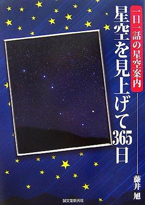 星空を見上げて365日―一日一話の星空案内の詳細を見る