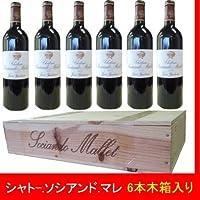シャトー ソシアンド マレ [2011] 赤 6本セット 木箱入(750mlx6本)