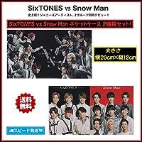 SixTONES vs Snow Man チケットケース 2種類 (各1枚) セット ストーンズ スノーマン セブンイレブン