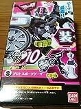 装動 仮面ライダーエグゼイド STAGE10 8.プロトスポーツゲーマ ステージ 10