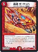 【シングルカード】DMR18)轟速ザ・マッハ/火/レア 22/71