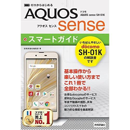 ゼロからはじめる ドコモ AQUOS sense SH-01K スマートガイド
