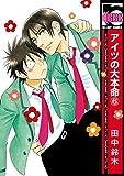 アイツの大本命(6) (ビーボーイコミックス)